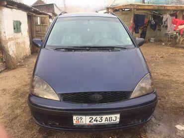Ford Galaxy 2 л. 2002 | 123456789 км