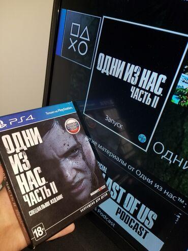 Электроника - Чок-Тал: Продаю The last of Us: Part 2 special edition/Одни из нас часть 2