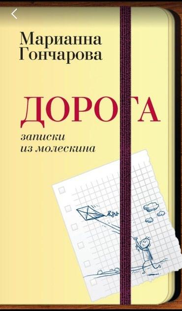 Книга Дорога записки из молескина Марина Гончарова в идеале в Шопоков