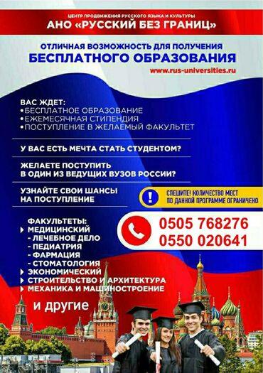 Услуги - Маловодное: Бюджетное бесплатное обучение в России