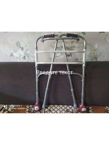 Ходунки, костыли, трости, роллаторы - Кыргызстан: Ходунки для инвалидов и пенсионеров