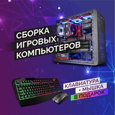 Пк в рассрочку - Кыргызстан: Сборка компьютеров + мышка клавиатура в подарок мы собираем мощные