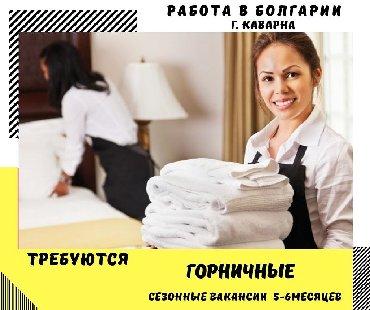 Работа за границей в Кыргызстан: Работа работник на пляж в БолгарииГ. Каварнасезонные вакансии 5-6