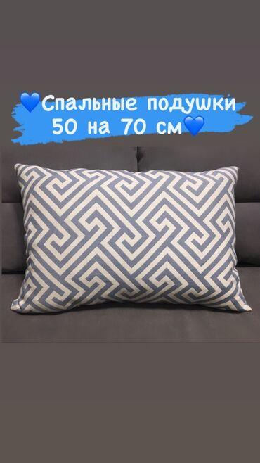 Спальные подушки Ткань хб и сатинРазмер 50 на 70 смНаполнитель