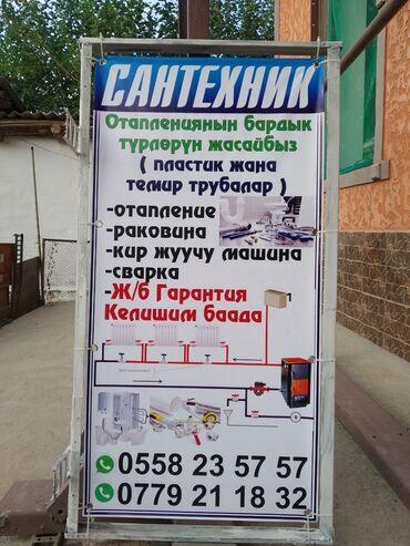 Келишим образец - Кыргызстан: САНТЕХНИКОШКАРА СУУАссалом алекум сантехникОтопление жасайбыз