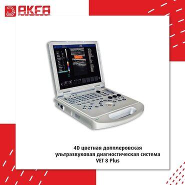 Медицинское оборудование - Кыргызстан: В продаже 128-элементные датчикиДвухъядерный процессор Intel i3, SSD