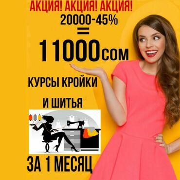 йога для начинающих в Кыргызстан: Курсы кроя, Курсы моделирования одежды, Курсы шитья | Оверлок, Петля, Пуговичная машинка | Предоставление материалов, Выдается сертификат, Помощь в трудоустройстве