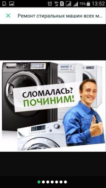 Ремон стиральных машин автомат быстро в Бишкек