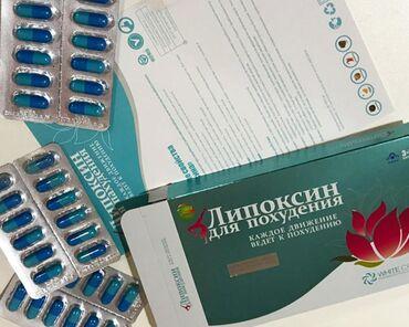 Средства для похудения в Кыргызстан: Липоксин 36 капсул в блистерах по 1 в день на 36 дней. Блокирует