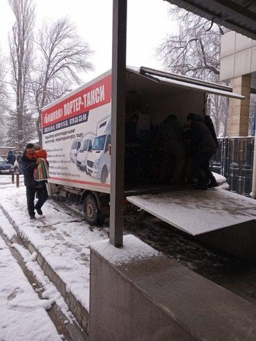 Перевозка мебели, Перевозка мебели в Бишкек
