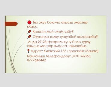 Языковые курсы | Кыргызский, Русский | Для взрослых, Для детей