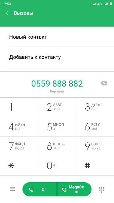 продаю новые сим карты мегаком 6000 сом каждая в Бишкек