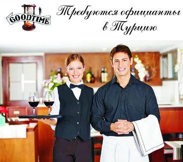 office manager в Кыргызстан: Турция. Отели, кафе, рестораны. 6/1