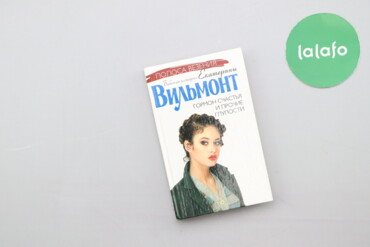 "Спорт и хобби - Украина: Книга: ""Гормон счастья и прочие глупости"" Екатерина Вильмонт    Паліту"