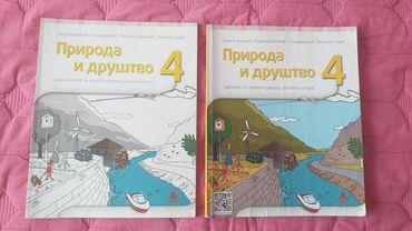 Sport i hobi - Kostolac: Priroda i drustvo za 4.razred,bigz,udzbenik 250din,radna sveska 200