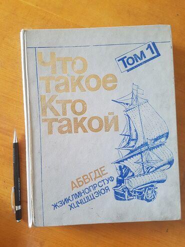 """Книга """"Что такое. Кто такой"""" 385 стр"""