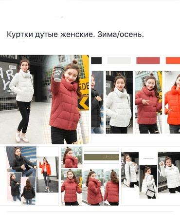 КУРТКИ зима (стильные, теплые, легкие)! в Бишкек