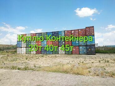 Контейнер сатылат - Кыргызстан: Куплю Контейнера 20т 40т в любом количестве