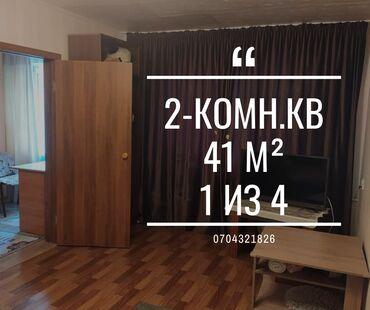 11140 объявлений: Хрущевка, 2 комнаты, 41 кв. м С мебелью
