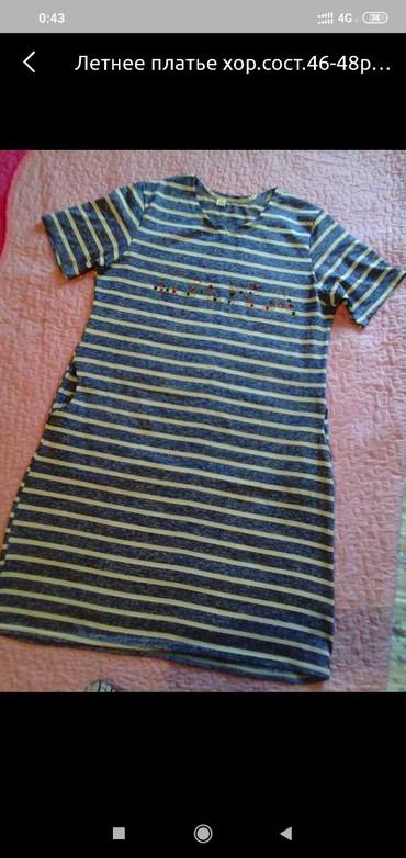 Платье хорошее состояние.46-48 размер. 150 сом. в Лебединовка