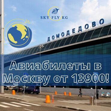 буксир бишкек in Кыргызстан | ГРУЗОВЫЕ ПЕРЕВОЗКИ: Авиабилеты из бишкека в москву или другие регионы россии самые низкие