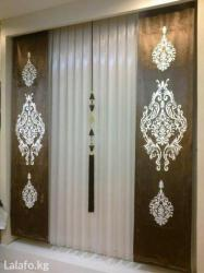 Элитные шторы на заказ. 0707 96 5510 в Кок-Ой