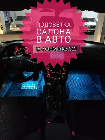 аварийные авто in Кыргызстан | АКСЕССУАРЫ ДЛЯ АВТО: Подсветка пола салона в авто! Подсветка салона украсит ваше авто и