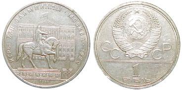 Bakı şəhərində Монета 1980 года — Олимпиада, Моссовет, Долгорукий