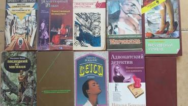 художественные книги в Кыргызстан: Продаю книги, художественную литературу. Цены разные, 20-30сомов