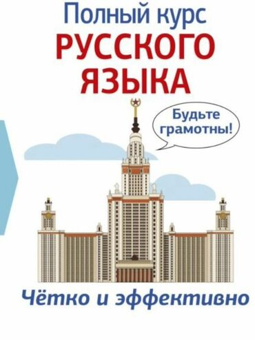 Курсы Русского языка. (Rus dili kursu) 1 обогащение словарного запаса