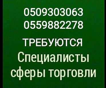 ресепшионист вакансии в Кыргызстан: Кассир. Без опыта. 6/1