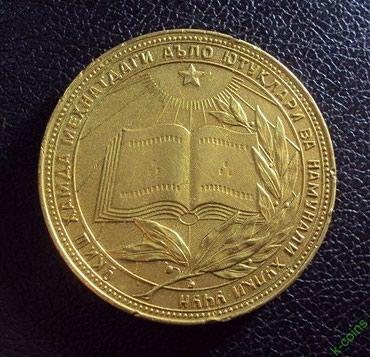 Куплю школьные медали Кыргызской, в Бишкек