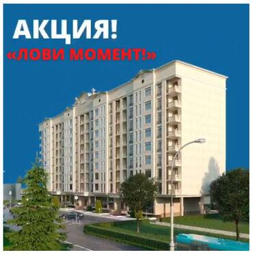 Новостройки - Кыргызстан: Мегакрутая акция от ЖД Илбирс-Плюс «ЛОВИ МОМЕНТ!»Каждую пятницу и