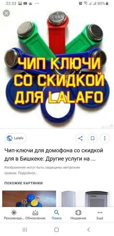 Изготовление чипов Скидки для лалафо чип ключ чипы в Бишкек