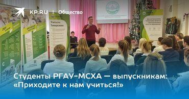 УчебаучебаучебаучебаучебаУчеба в Москве РГАУ им. Темирязева без ОРТ