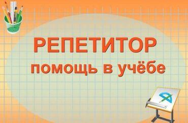 репетитор пианино в Кыргызстан: Репетитор |