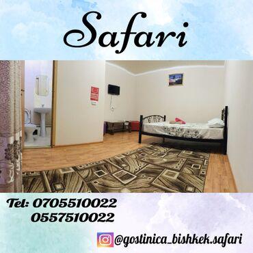 Гостевой дом «SAFARI» У нас скидки до 15-июля 🥳Для тех, кто ценит