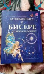 Книга по бисероплетению. в Сокулук