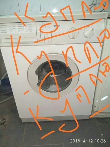 Скупка стиральных машин любых!!!!есть Вотсап в Бишкек