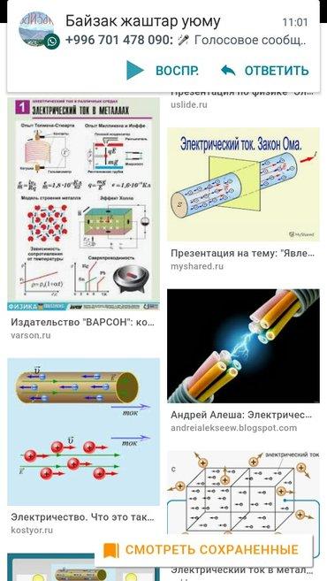 Электирик бардык турун в Бишкек