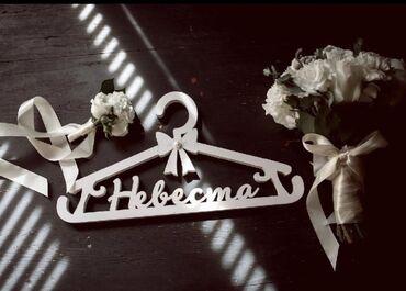 Дорогие Невесты хотите быть оригинальней ! Вешалка для свадебного