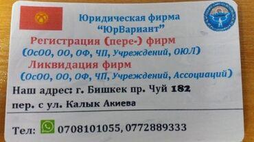 вакансии юриста бишкек in Кыргызстан | ЮРИДИЧЕСКИЕ УСЛУГИ: Юридические услуги | Консультация