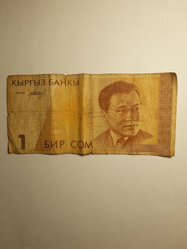 Продаётся банкнота 1 сом образца 1994 года