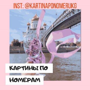 величайшие картины в Кыргызстан: Картины по номерам на заказ! Отличное хобби для детей и взрослых! Ста