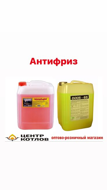 Флипчарты 65 х 100 см - Кыргызстан: Антифриз для отопления  Теплый дом -65*, Dixiis -65*, Диксис -65* Имее