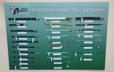 Электромонтажное оборудование - Бишкек: Электро товары оптом и в розницу. Кабель (Андижан, Премиум, Казахстан