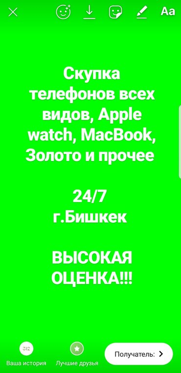 Скупка всех видов телефона Apple watch, и в Бишкек