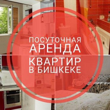 Посуточная аренда квартир в Бишкеке в Бишкек