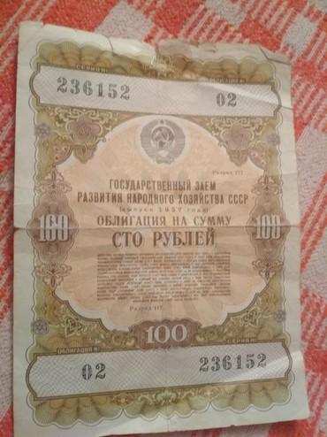Значки, ордена и медали - Кыргызстан: Облигация на сумму 100 рублей, 1957 года