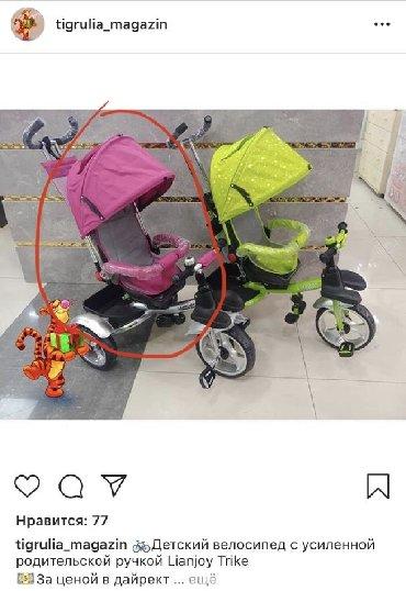 детское кресло эрго в Кыргызстан: Детский велосипед, качественный, состояние отличное, брали за 6000